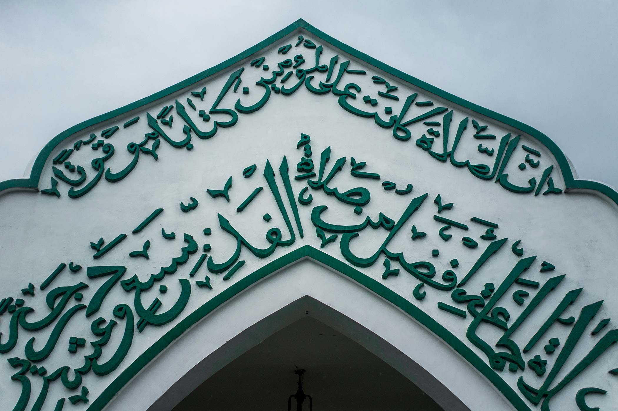 Entrance gates of the local mosque.